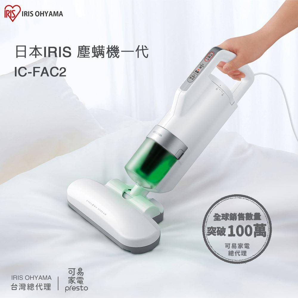 廠商配送 【日本IRIS】  雙氣旋偵測除蟎清淨機 IC-FAC2-1.0代