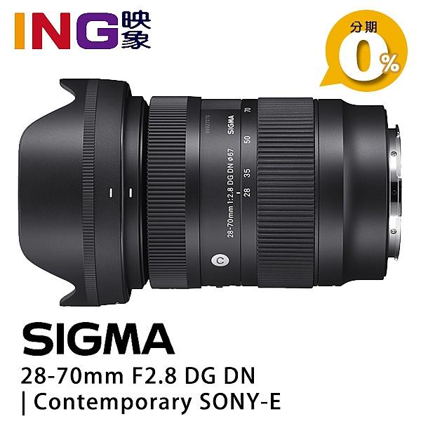 【到貨*SONY E接環】SIGMA 28-70mm F2.8 DG DN Contemporary (SONY E-mount) 恆伸公司貨 全片幅無反