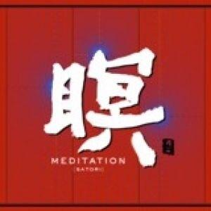 【停看聽音響唱片】【CD】【平和之月】瞑(頓悟)/F.A.B
