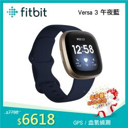 Fitbit Versa 3 智慧手錶 + GPS-午夜藍 (睡眠血氧偵測)
