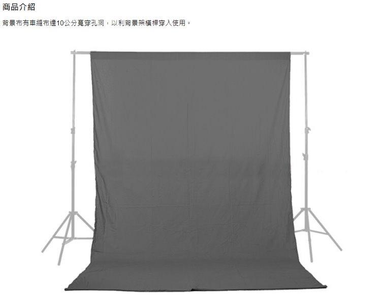 TB33 + CL2040 背景布架組 架子:高最高330cm 寬最寬 330cm 布:200cm*400cm