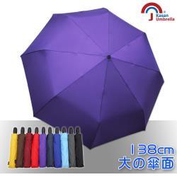 【Kasan】新大無敵自動開收雨傘 (深紫)