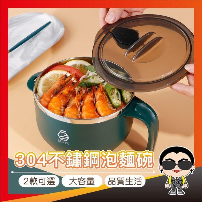 台灣出貨304不鏽鋼泡麵碗 304不鏽鋼 防燙 隔熱碗 保鮮碗 泡麵杯 不鏽鋼泡麵碗 大容量 歐