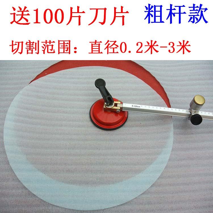 裁圓刀切圓刀劃圓刀切劃裁軟玻璃水晶板卡紙膠紙圓規刀割圓器工具