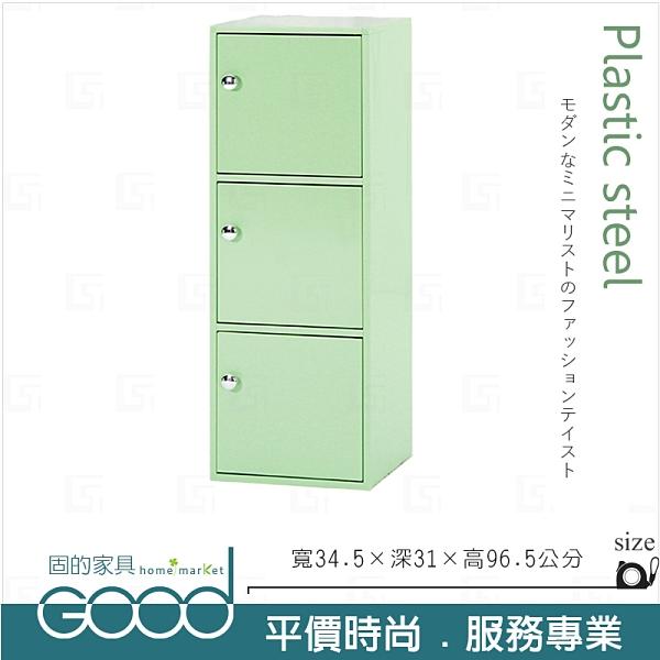 《固的家具GOOD》199-21-AX (塑鋼材質)1.1尺三門置物櫃-綠色