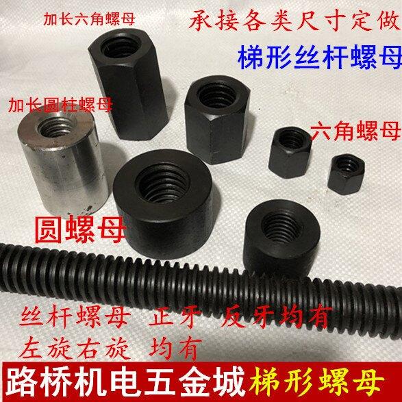 絲杠螺母正牙螺母Tr28*5*1螺母1214螺母t螺母梯形螺母t型螺絲絲牙