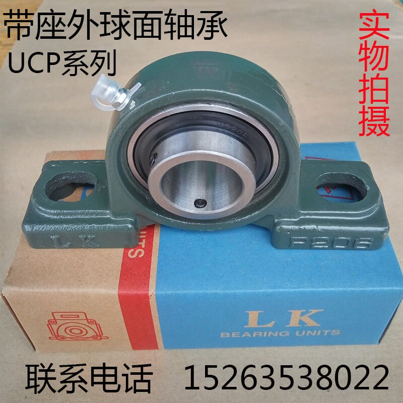 外球面帶座軸承ucp201 ucp202 ucp203 upc204 ucp205 ucp206
