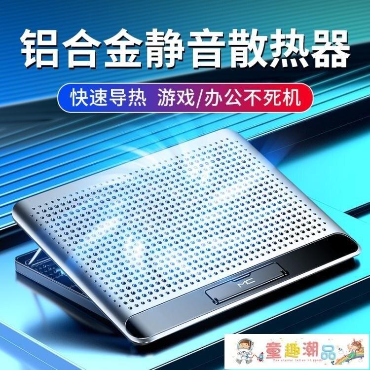 筆電散熱器 諾西Q5筆記本散熱器底座鋁合金電腦降溫靜音風扇散熱支架