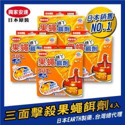 日本興家安速 果蠅餌劑38g-四件組