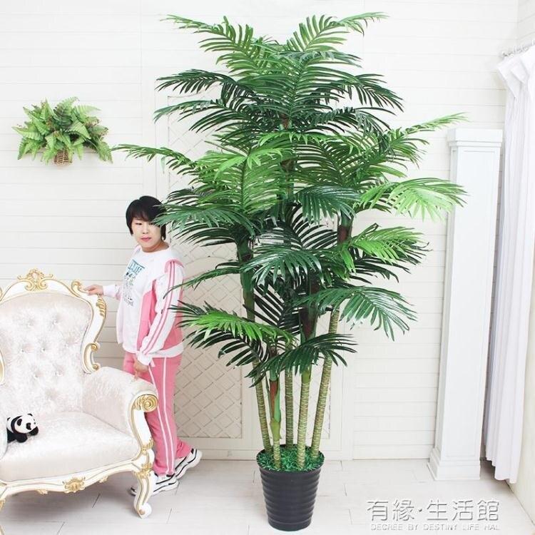 假植物盆栽仿真散尾葵客廳擺件落地假花裝飾室內大型塑料綠植盆景