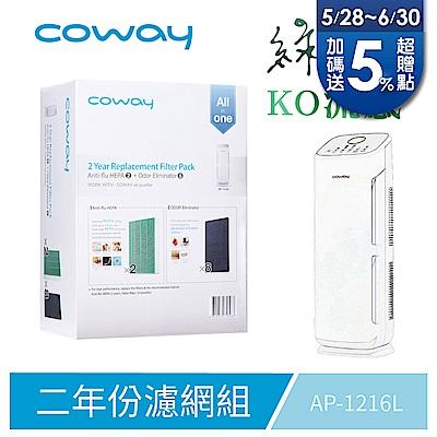 Coway 空氣清淨機二年份濾網(綠淨力直立式 AP-1216L)