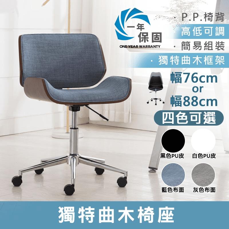 【E-home】經典可調式曲木電腦椅 KCH019A (皮質/布質款任選)