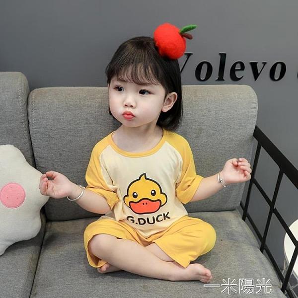 小黃鴨女童莫代爾睡衣夏季兒童小童薄款女孩夏款女寶寶空調家居服 一米陽光