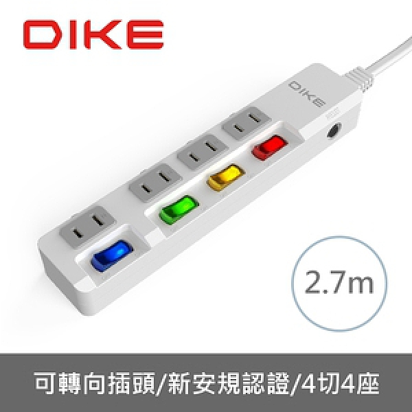 DIKE DAH649T 可轉向插頭四切四座電源延長線-2.7M/9尺