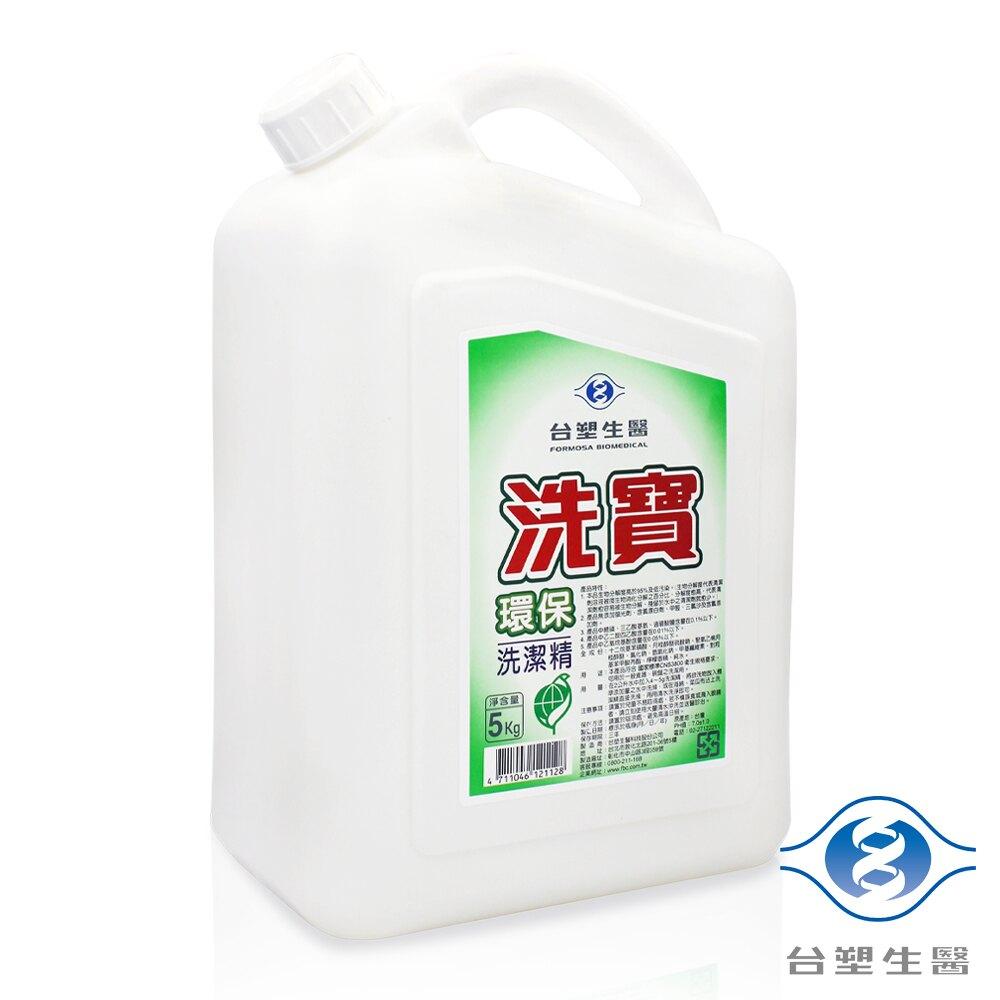 台塑生醫 洗寶環保洗潔精 洗碗精 (5kg) (4瓶) 免運費