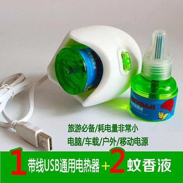 USB電蚊香器電熱蚊香液加熱器5V有線電腦車載通用驅滅蚊器驅蚊器 快速出貨
