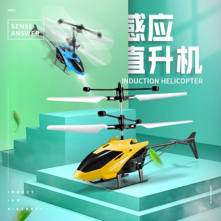 新品上市 遙控飛機 智慧動感玩具直升飛機耐摔懸浮遙控小型飛行器小學生兒童遙控飛機