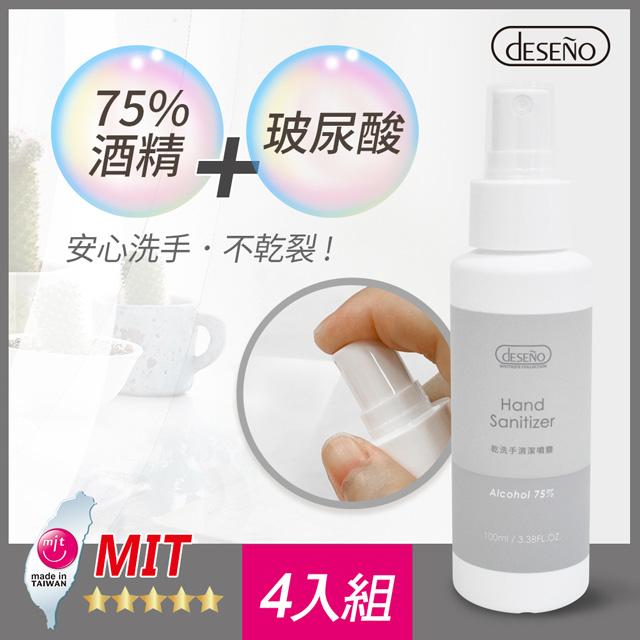 Deseno 75%酒 精乾手洗清潔噴霧(保濕功能款)100ml(4入組)