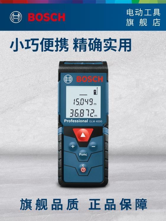 測距儀量房儀手持紅外線激光電子尺高精度30/40/50米 樂樂百貨