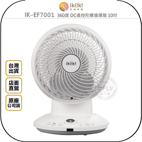 《飛翔無線3C》ikiiki 伊崎家電 IK-EF7001 360度 DC遙控陀螺循環扇 10吋◉台灣公司貨◉居家電風扇