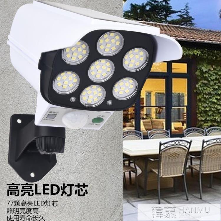 太陽能LED感應壁燈仿真監控假攝像頭防賊路燈 遙控式無線監控 樂樂百貨