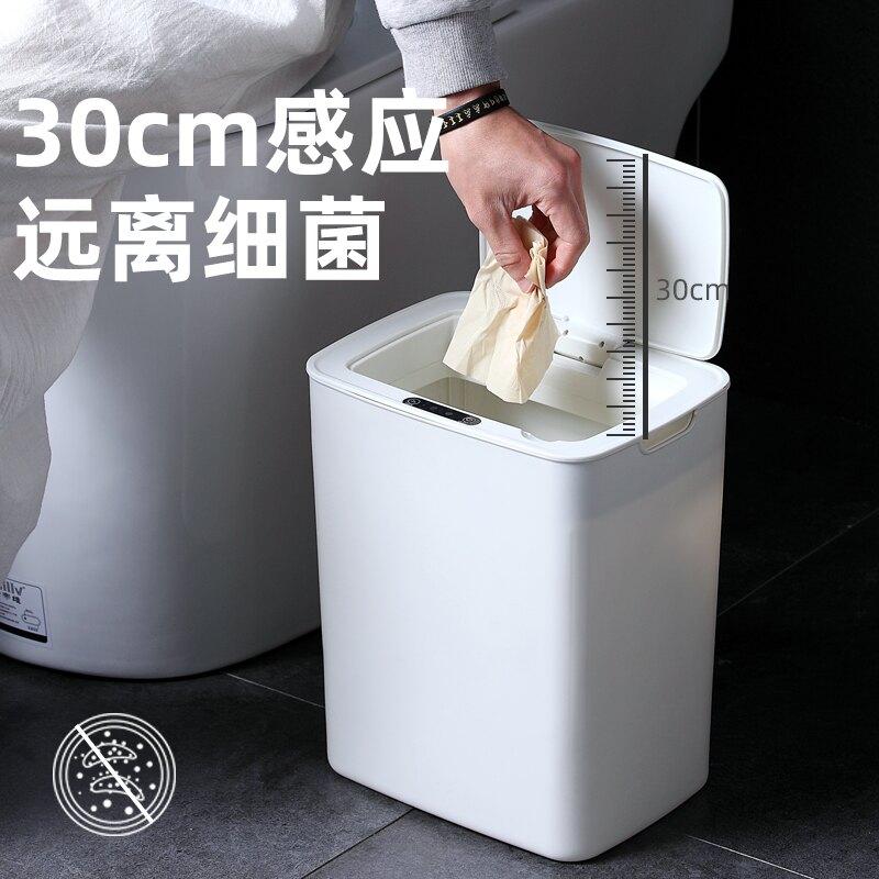 智能感應垃圾桶家用電子帶蓋自動衛生間廚房廁所紙簍電動垃圾桶大