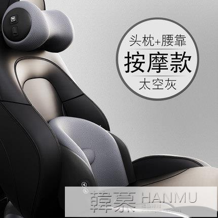 汽車腰靠電動按摩護腰靠墊車用座椅靠背墊記憶棉腰墊腰部支撐頭枕 樂樂百貨
