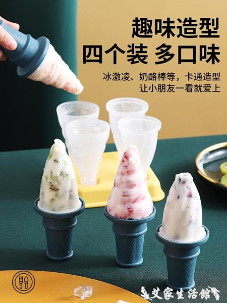 雪糕模具 雪糕模具一次性冰袋甜筒食品級家用自制冰淇淋神器容器兒童凍冰棍 艾家