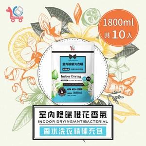 【You Can Buy】橙花香氛 室內陰曬洗衣精補充包1.8Lx10
