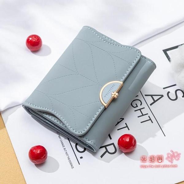 小卡包 2021新款時尚韓版可愛小錢包女士短款多功能折疊零錢包ins潮
