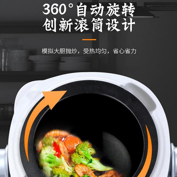 炒菜機 德國賽米控炒菜機全自動智慧炒飯機器人家用菜鍋做飯烹飪炒鍋商用 薇薇MKS