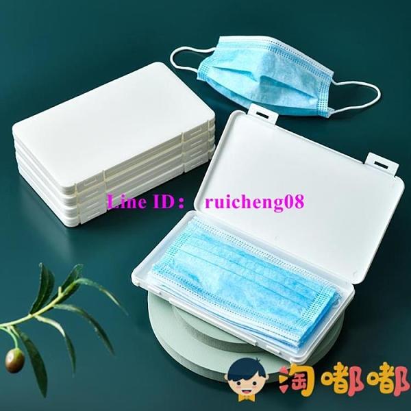 3個裝 口罩收納盒便攜式暫存夾盒子學生兒童隨身攜帶存放袋【淘嘟嘟】
