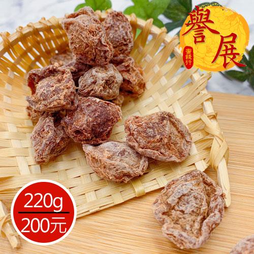 【譽展蜜餞】低鹽紹興梅/220g/200元