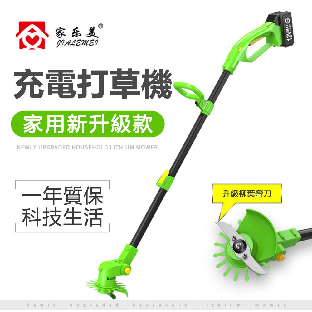 台灣現貨24小时  打草機 割草機 打草器 割草器家用鋰電池手持輕量易攜帶 輕鬆除草