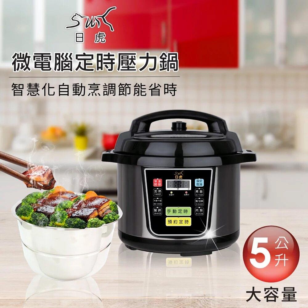 【富樂屋】日虎 微電腦壓力鍋 5L [不銹鋼內鍋] /萬用鍋/電子鍋S350 6-10人份