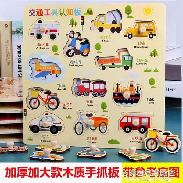 幼兒童手抓板拼圖0-3-6歲幼兒園寶寶早教益智拼板木制鑲嵌板玩具 名購新品