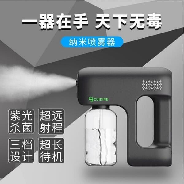 納米噴霧消毒槍紫光霧化消毒器USB充電消毒機 1995新品上市