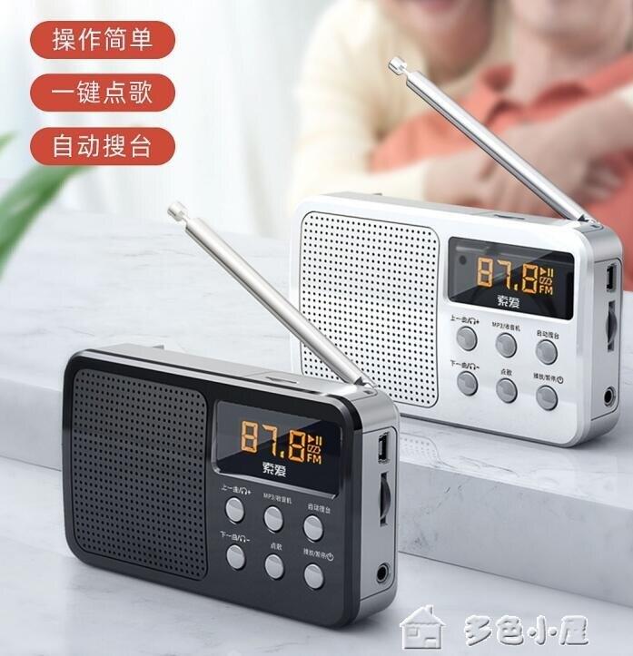 收音機索愛S91收音機老人新款便攜式老年隨身聽小型迷你全波段廣播唱戲 多色小屋