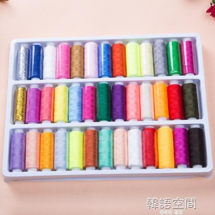 縫紉機 千縫 家用縫紉線針線盒 縫紉線盒39色縫紉線 縫紉配件   時尚學院