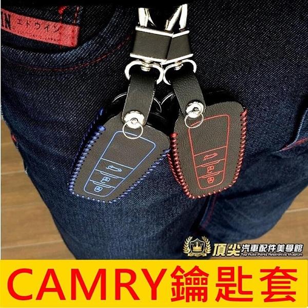 TOYOTA豐田【CAMRY鑰匙保護套】2019-2021年CAMRY 凱美瑞 免鑰匙皮套 感應鑰匙套 遙控