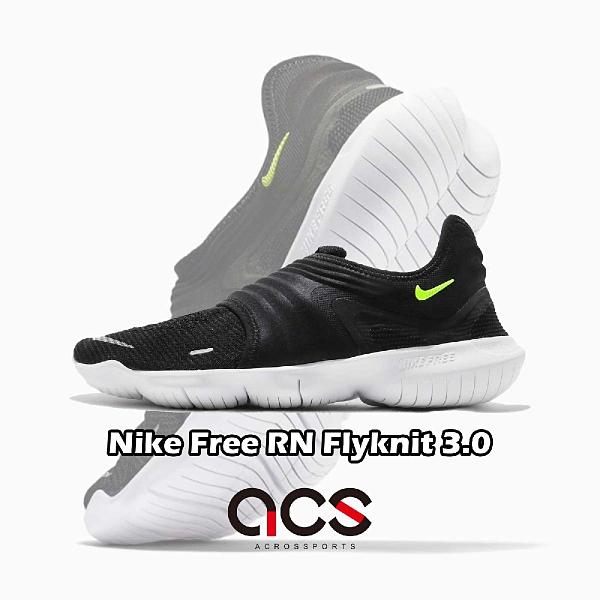 【六折特賣】Nike 慢跑鞋 Free RN Flyknit 3.0 黑 白 無鞋帶 男鞋 黑白 運動鞋 【ACS】 AQ5707-001