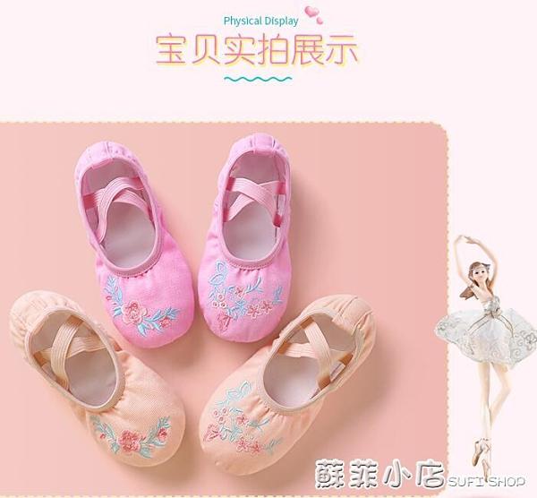 舞蹈鞋兒童女軟底鞋古典練功鞋民族鞋子女童跳舞鞋中國舞芭蕾舞鞋 蘇菲小店