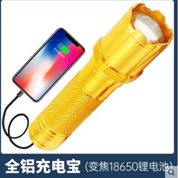 手電筒LED超強光手電筒超亮大功率遠射USB可充電迷你袖珍便攜小戶外燈泡 618特惠
