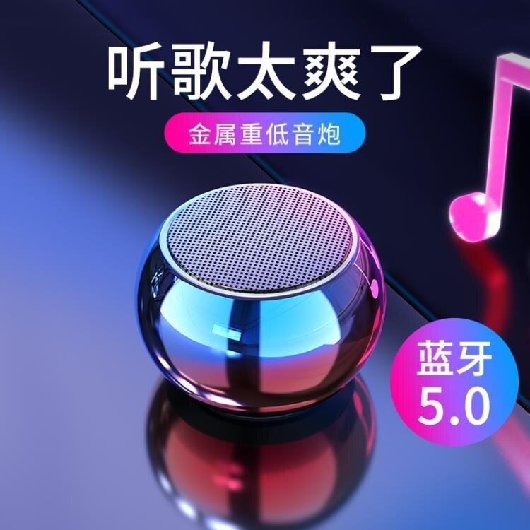 無線藍牙音箱迷你小型超重低音炮大音量便攜式戶外小鋼炮手機家用