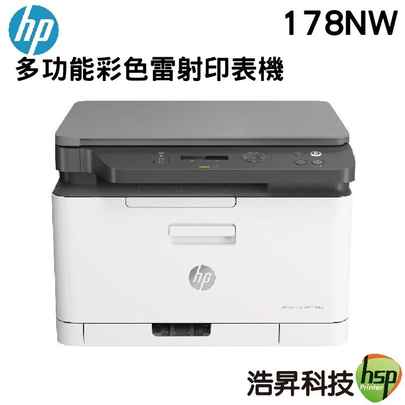 【浩昇科技】HP Color Laser 178nw 彩色雷射複合機