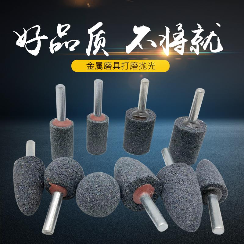 棕剛玉金剛砂鎢鋼帶柄砂輪磨頭 6mm 手電鉆砂輪拋光 錐形砂輪磨頭