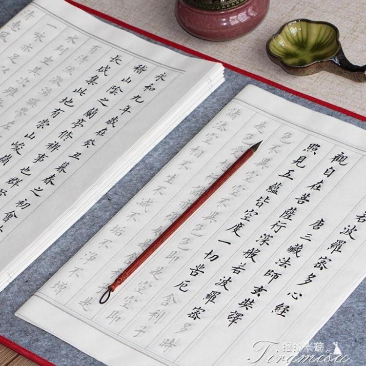 宣紙-小楷毛筆字帖心經抄經本書法入門套裝成人描紅宣紙初學者 快速出貨