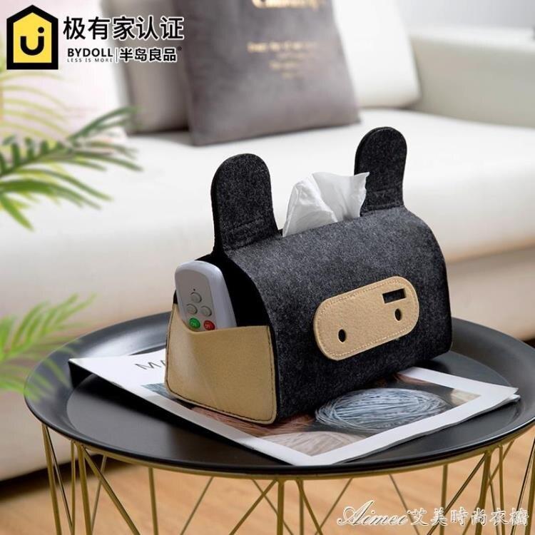 面紙盒家用北歐創意紙巾盒車載客廳茶幾遙控器收納多功能抽紙盒簡約 快速出貨