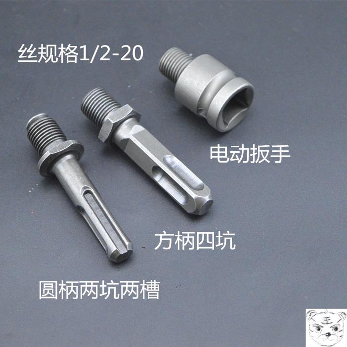 沖擊鉆頭電錘轉換手電鉆13鉆夾頭圓柄兩坑兩槽方柄四坑連接桿套裝