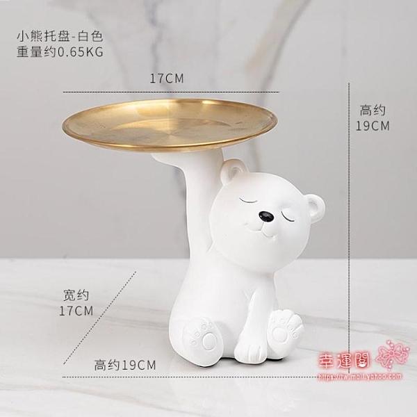 收納托盤 創意北極熊玄關放鑰匙收納托盤擺件客廳家居裝飾喬遷新居結婚禮品